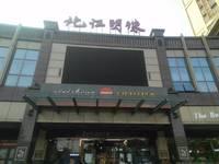 出售北江明珠60平米100万商铺