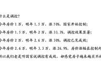 仅售88万 恒福新里程 顶层 毛坯 入证88方再赠送15方 南向 3房2厅2卫