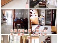 出售东海蓝湾3室2厅2卫136平米160万住宅