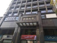 出售全信大厦70平米75万写字楼