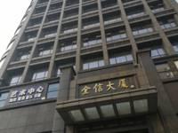 出售全信大厦52平米78万写字楼