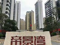 帝景湾花园,靓楼层,2室2厅,毛坯,格局靓,满两年