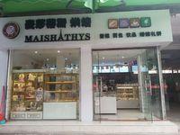 大塘镇永平市场麦莎蒂斯面包店转让